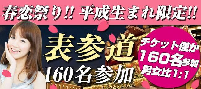 【表参道の恋活パーティー】株式会社アソビー主催 2017年4月29日