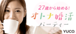 【心斎橋の婚活パーティー・お見合いパーティー】Diverse(ユーコ)主催 2017年5月4日