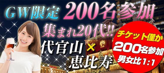 【代官山の恋活パーティー】株式会社アソビー主催 2017年5月4日