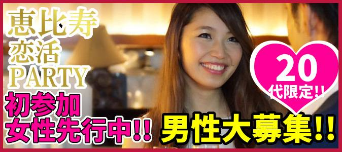 【恵比寿の恋活パーティー】街コンkey主催 2017年5月22日
