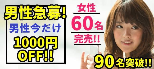 【恵比寿の恋活パーティー】街コンkey主催 2017年5月28日