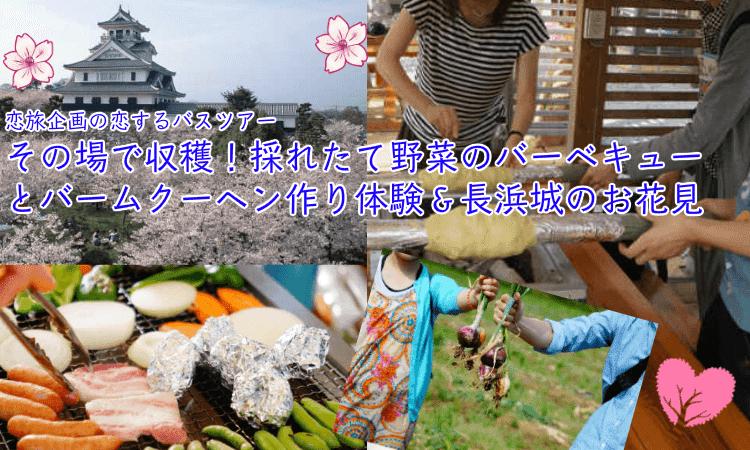 【名駅のプチ街コン】恋旅企画主催 2017年4月8日