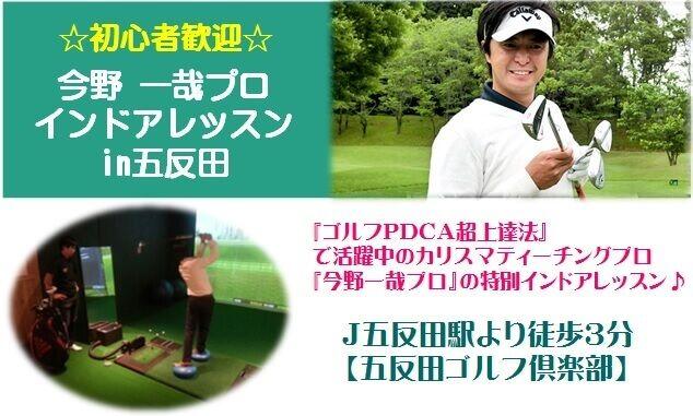 【東京都その他のプチ街コン】ララゴルフ主催 2017年4月1日