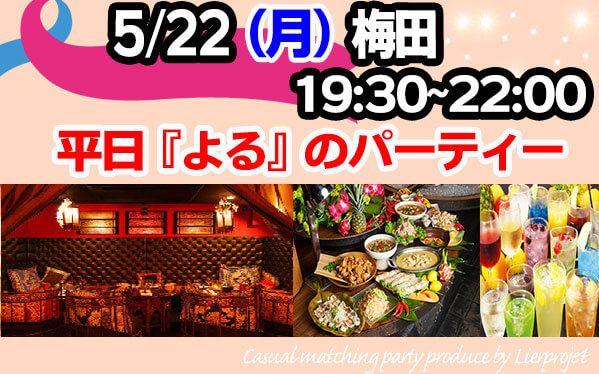 【梅田の恋活パーティー】LierProjet主催 2017年5月22日