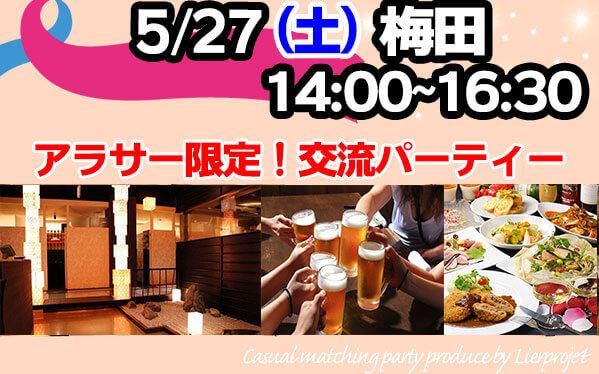 5月27日(土)カジュアルマッチングパーティー@土曜ひる! アラサー限定パーティー
