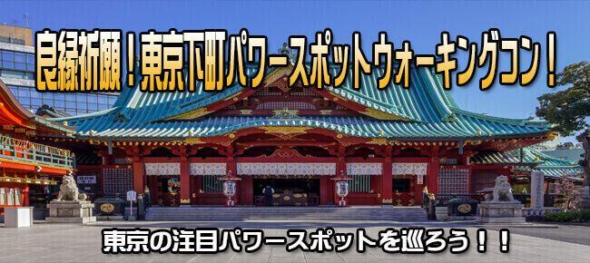 4月15日(土) 爽やかに大人の遠足!!上野発!東京下町パワースポットウォーキングコン!(趣味活)
