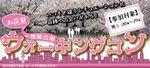 【福岡市内その他のプチ街コン】株式会社NEXTRIBE主催 2017年3月30日