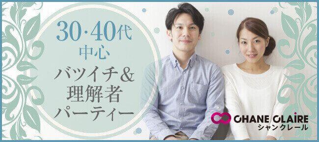 【横浜駅周辺の婚活パーティー・お見合いパーティー】シャンクレール主催 2017年5月4日