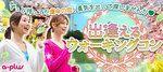【名古屋市内その他のプチ街コン】街コンの王様主催 2017年5月28日
