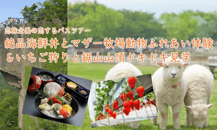 【新宿のプチ街コン】恋旅企画主催 2017年4月22日