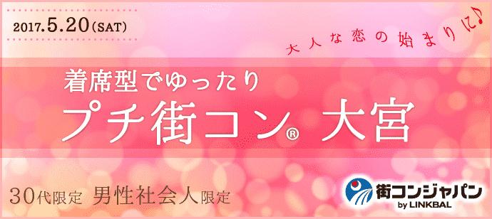 【大宮のプチ街コン】街コンジャパン主催 2017年5月20日