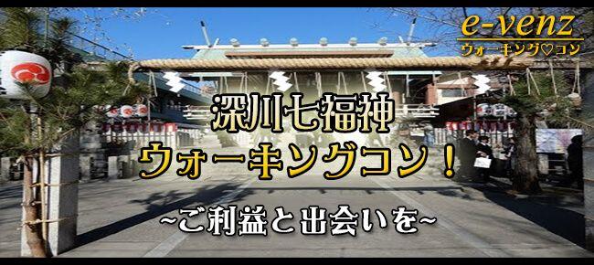 【日本橋のプチ街コン】e-venz(イベンツ)主催 2017年4月22日
