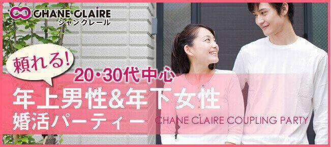 【5月3日(祝)京都】20・30代中心★頼れる年上男性&年下女性★婚活パーティー