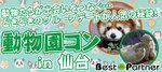 【仙台のプチ街コン】ベストパートナー主催 2017年5月14日