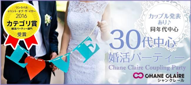 【5月30日(火)有楽町】30代中心★婚活パーティー