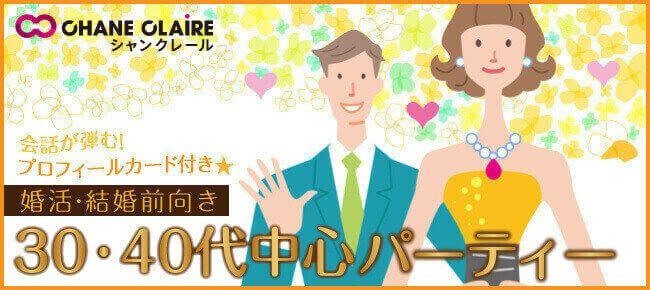 【浜松の婚活パーティー・お見合いパーティー】シャンクレール主催 2017年5月1日