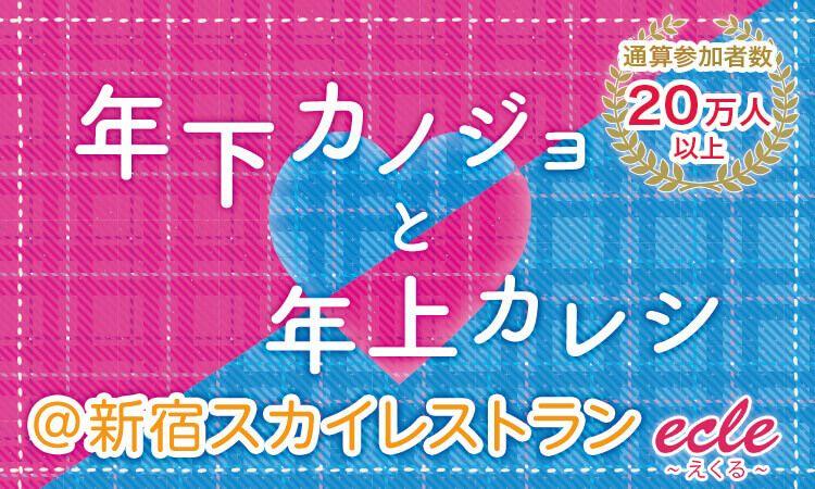 【新宿の街コン】えくる主催 2017年4月22日
