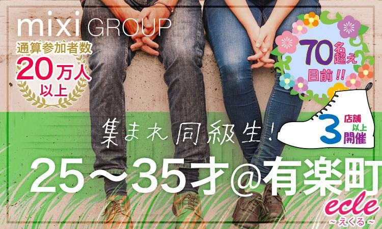 【有楽町の街コン】えくる主催 2017年4月22日