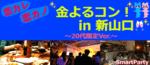 【山口のプチ街コン】株式会社スマートプランニング主催 2017年4月14日