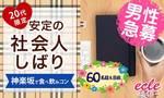 【神楽坂の街コン】えくる主催 2017年4月23日