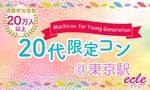 【東京都その他の街コン】えくる主催 2017年4月23日