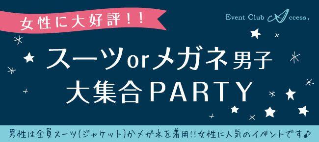 【5/27|新潟】スーツorメガネ男子大集合パーティー