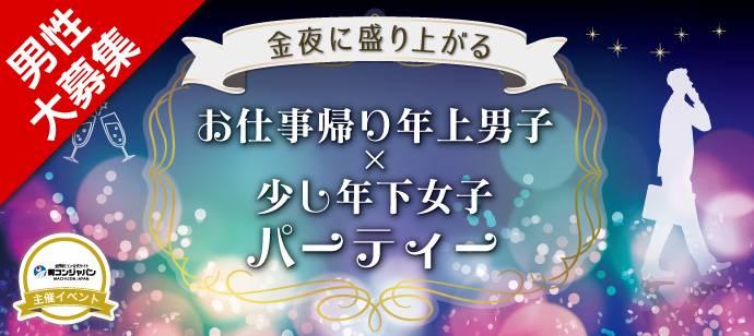 【丸の内の恋活パーティー】街コンジャパン主催 2017年4月21日