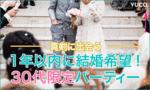 【日本橋の婚活パーティー・お見合いパーティー】Diverse(ユーコ)主催 2017年4月29日