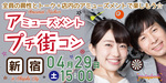 【新宿のプチ街コン】パーティーズブック主催 2017年4月29日