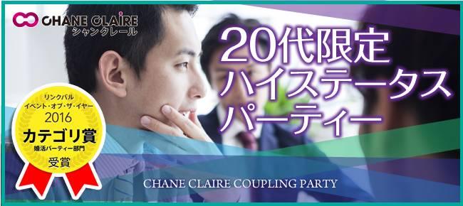 【5月31日(水)池袋個室】20代限定ハイステータス婚活パーティー