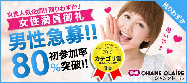 【5月31日(水)名古屋】男性年収500万以上ハイステータス婚活パーティー