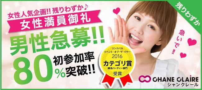 【日本橋の婚活パーティー・お見合いパーティー】シャンクレール主催 2017年5月28日