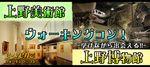 【上野のプチ街コン】e-venz(イベンツ)主催 2017年4月28日