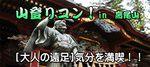 【八王子のプチ街コン】e-venz(イベンツ)主催 2017年4月29日