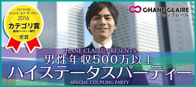 【5月31日(水)東京個室】男性年収500万以上ハイステータス婚活パーティー