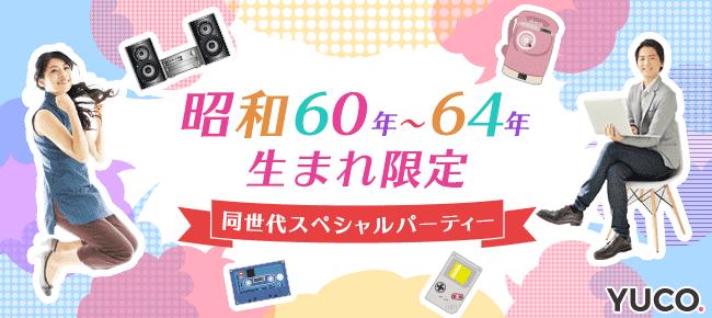 【渋谷の婚活パーティー・お見合いパーティー】Diverse(ユーコ)主催 2017年5月7日