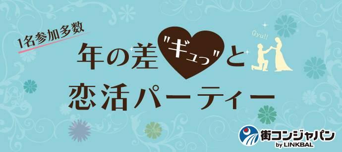 【銀座の恋活パーティー】街コンジャパン主催 2017年5月7日