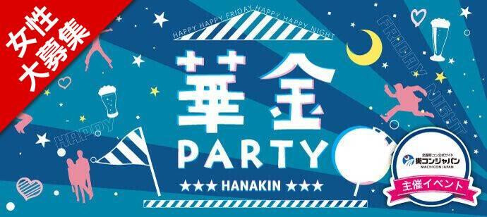 【大宮の恋活パーティー】街コンジャパン主催 2017年5月26日