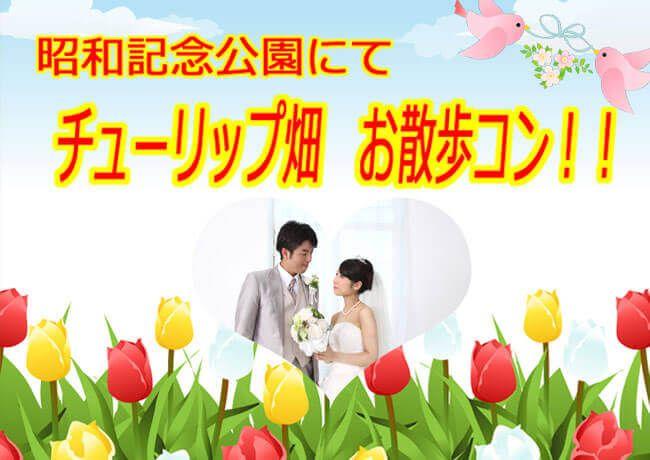 【立川のプチ街コン】株式会社ハートカフェ主催 2017年4月9日