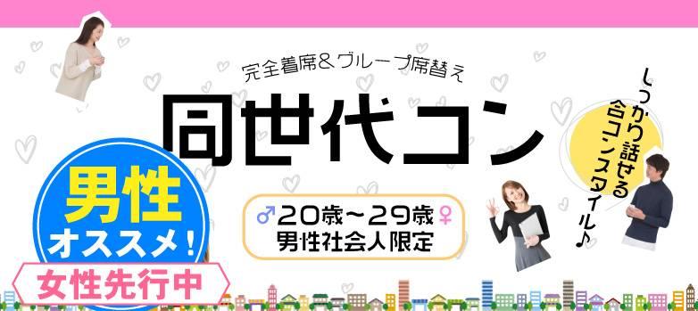 【岡山駅周辺のプチ街コン】株式会社リネスト主催 2017年5月7日