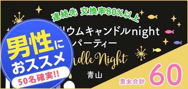 【青山の恋活パーティー】街コンダイヤモンド主催 2017年5月31日