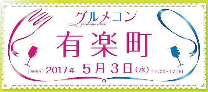 【東京都有楽町の街コン】グルメコン実行委員会主催 2017年5月3日