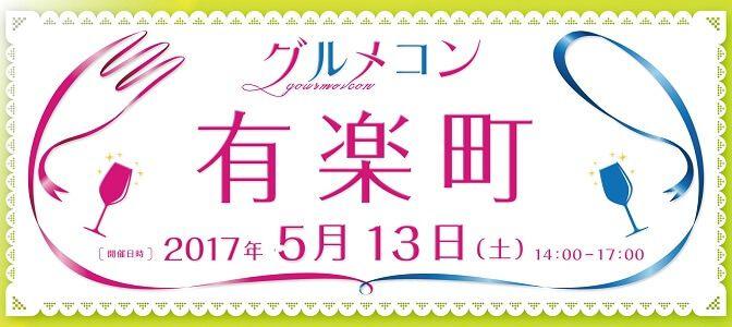 【東京都有楽町の街コン】グルメコン実行委員会主催 2017年5月13日
