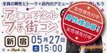 【新宿のプチ街コン】パーティーズブック主催 2017年5月27日