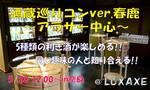 【奈良のプチ街コン】株式会社UTcreations主催 2017年5月28日