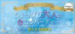 【梅田のプチ街コン】街コンジャパン主催 2017年4月26日