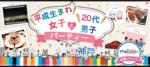 【三宮・元町の恋活パーティー】街コンジャパン主催 2017年4月23日