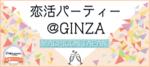 【銀座の恋活パーティー】街コンジャパン主催 2017年4月27日