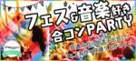【梅田のプチ街コン】街コンジャパン主催 2017年4月25日