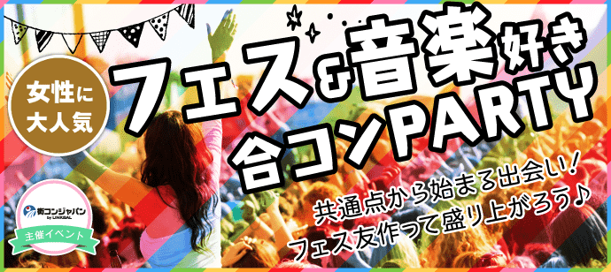 【梅田のプチ街コン】街コンジャパン主催 2017年4月21日